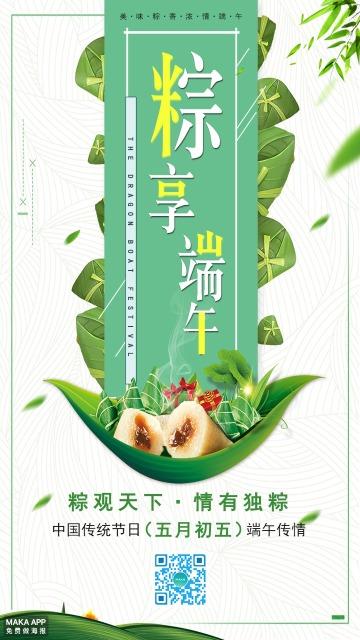 创意小清新唯美中国风棕享端午节