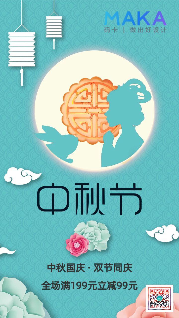 绿色小清新中秋节促销海报