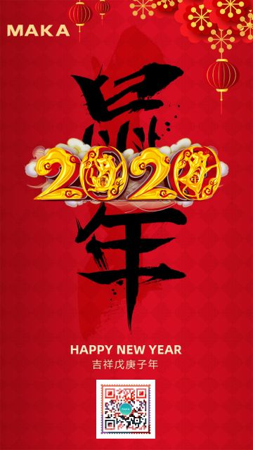 红色喜庆鼠年宣传海报
