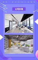 蓝色扁平化校园招聘模板