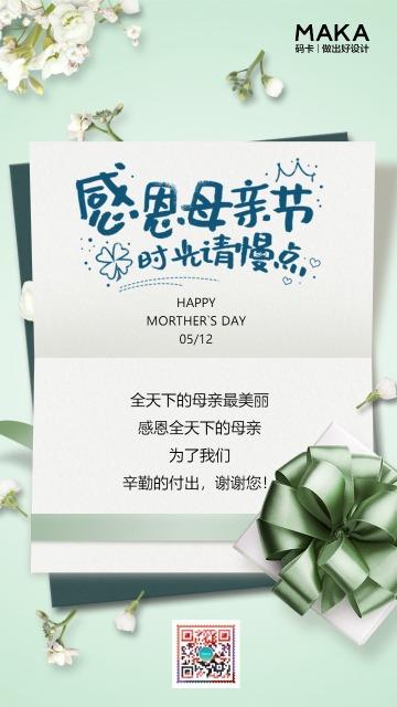 感恩母亲节祝福贺卡手机海报