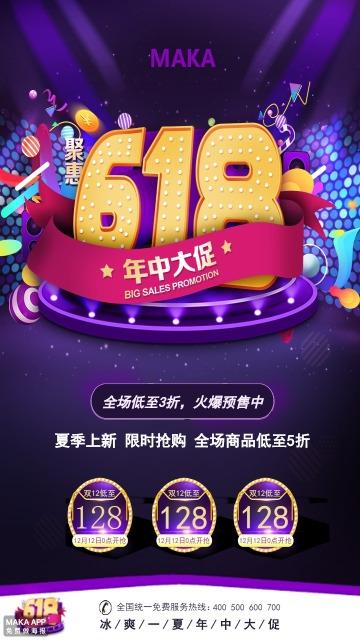 聚惠618年中大促立体创意天猫淘宝海报
