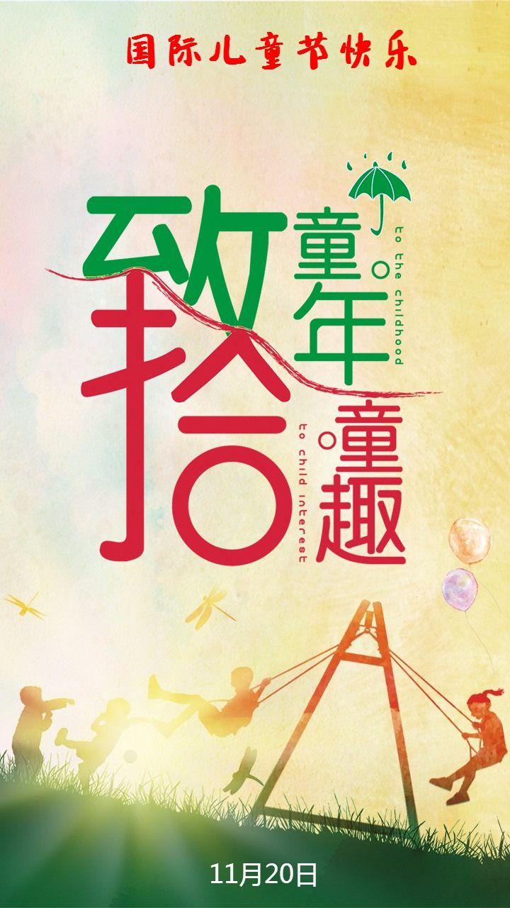 儿童节/国际儿童日/卡通简洁大气儿童节宣传推广海报