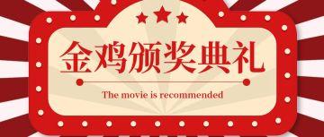 红色复古风格金鸡电影节颁奖典礼公众号首图