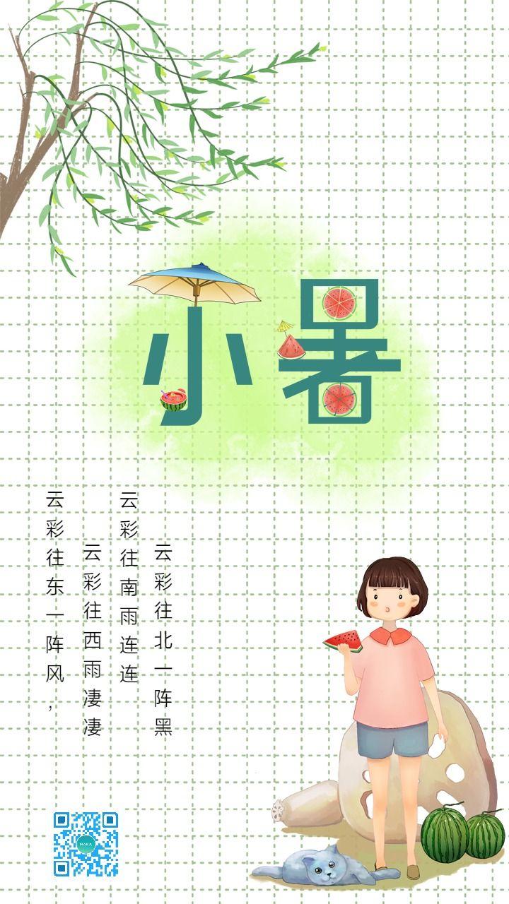 小暑习俗普及二十四节气 小暑品牌推广小暑商家推广宣传海报