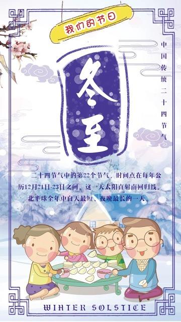 紫色卡通中国传统节气冬至快乐宣传节气日签海报