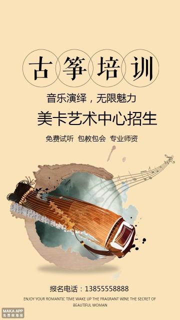 传统乐器古筝古琴培训宣传