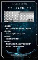 高端蓝色科技高峰论坛商务邀请函会议会展新品发布