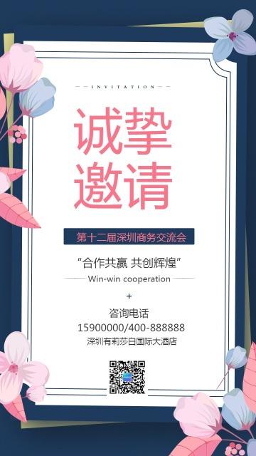 诚挚邀请企业邀请函峰会邀请函发布会邀请函蓝色花样海报