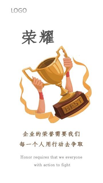 ⑭中英文多彩简约企业文化励志团建海报-浅浅设计