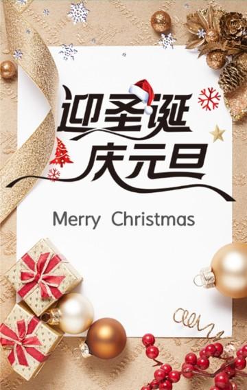 迎圣诞庆元旦