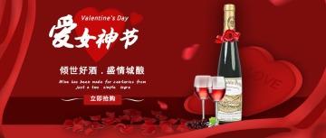 38妇女节时尚大气红酒茶水活动促销新版公众号封面图模版