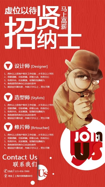 简约扁平校园招聘企业招聘手机海报