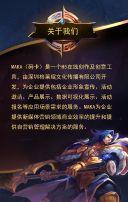王者荣耀比赛宣传 电竞比赛活动邀请函