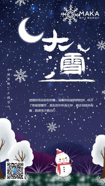 简约文艺清新大雪节气日签海报