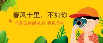 清新文艺春季春天旅游宣传公众号封面大图