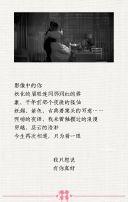 """电影场景式""""七夕""""表白模板"""