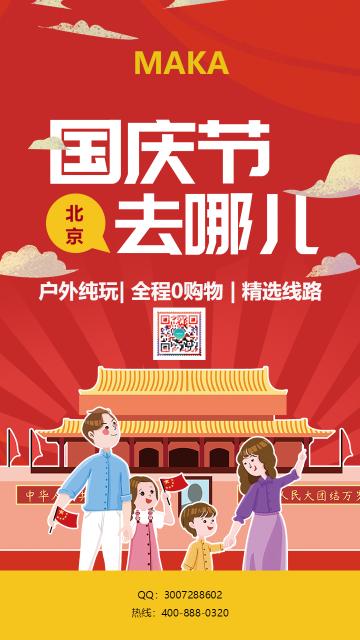 红色卡通手绘国庆节户外旅游宣传海报