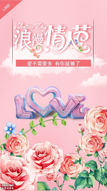 浪漫情人节祝福告白贺卡企业个人通用粉色唯美浪漫