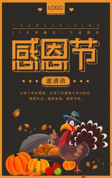 幼儿园感恩节活动邀请函清新卡通H5