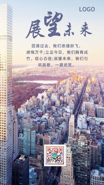简约企业公司文化宣传励志展望未来努力正能量成功团队合作标语早安晚安宣传海报