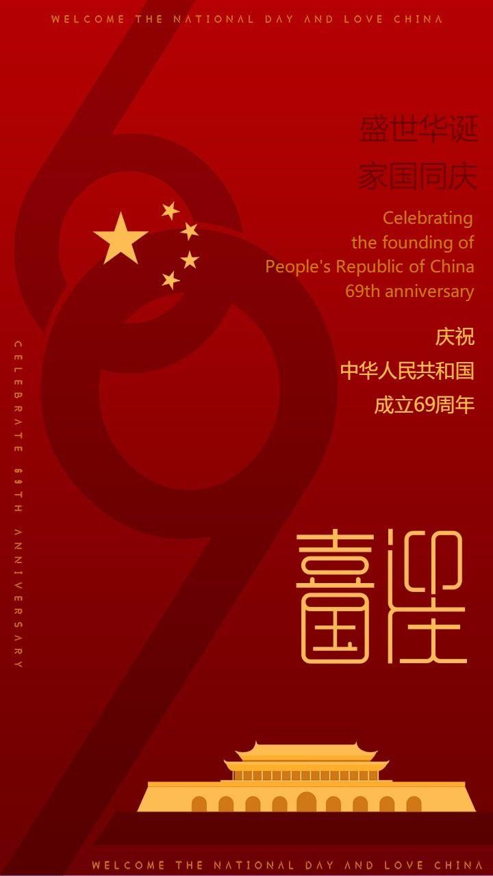 国庆节贺卡放假通知 节日祝福喜庆