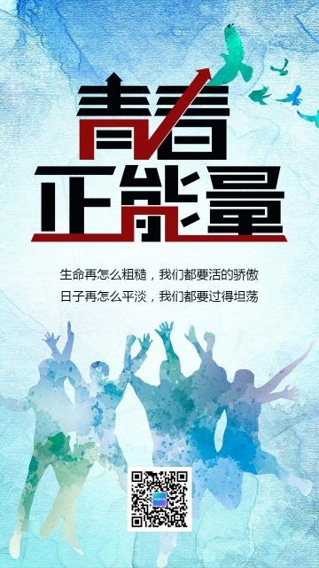 蓝色简约风五四青年节励志日签海报