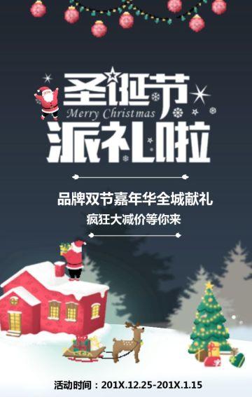 圣诞商场商城电商超市促销通用模板