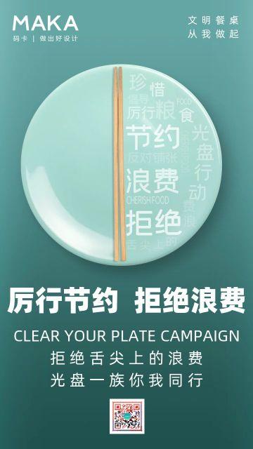 简约文明餐桌光盘行动海报