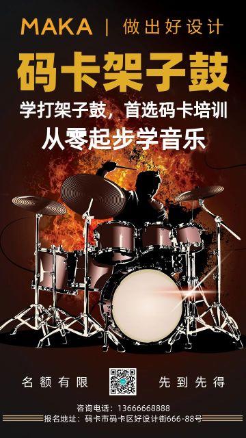 棕色时尚乐器培训架子鼓兴趣班宣传手机海报