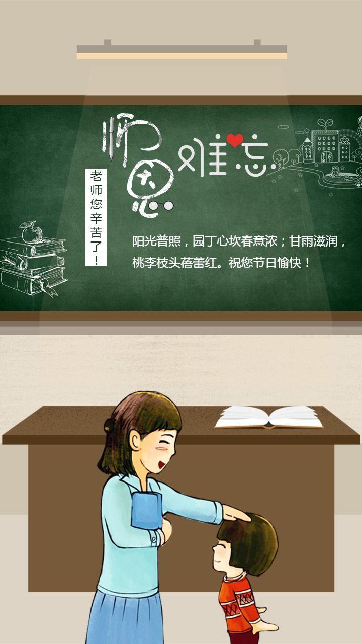 教师节贺卡教师节祝福教师贺卡教师节宣传