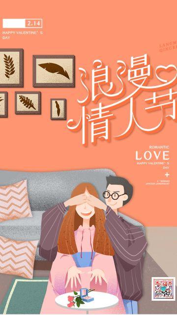 2月14日珊瑚橘简约大气浪漫手绘情人节贺卡海报