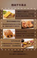 高端大气咖啡厅主题餐饮行业产品推广