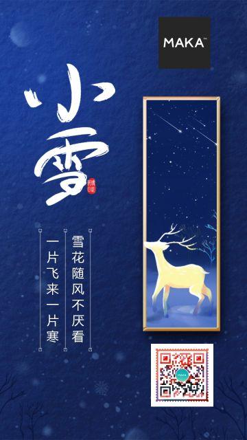 蓝色简约二十四节气小雪系列海报