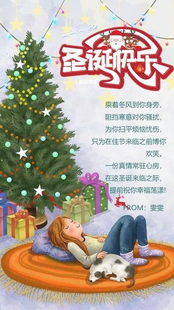 浪漫手绘风圣诞贺卡 圣诞祝福 圣诞节贺卡