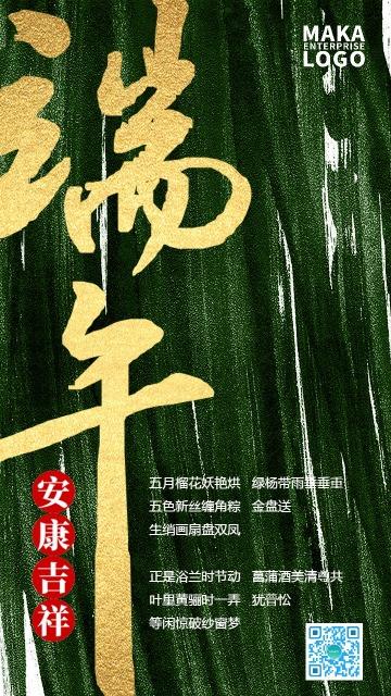 端午节中国风墨绿金色书法字体金融电商餐饮等行业通用祝福海报模板
