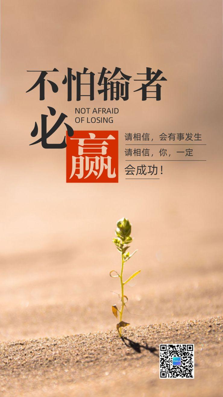 创意绿色种子不怕输小清新励志日签坚持永不言弃日历励志朋友圈日签宣传海报