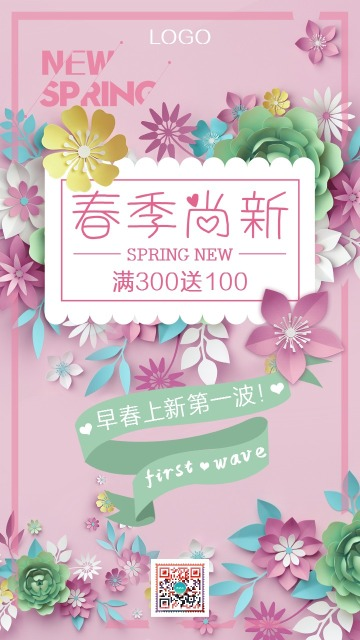 清新文艺春季上新商家促销宣传海报