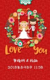 中西结合婚礼邀请函