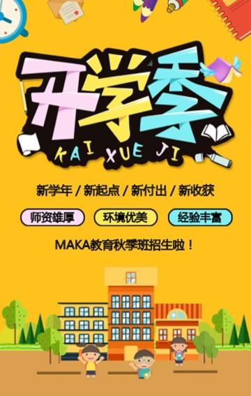 黄色卡通清新教育培训机构招生宣传H5