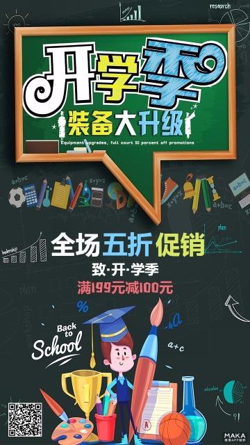 学生开学季卡通黑板报促销海报