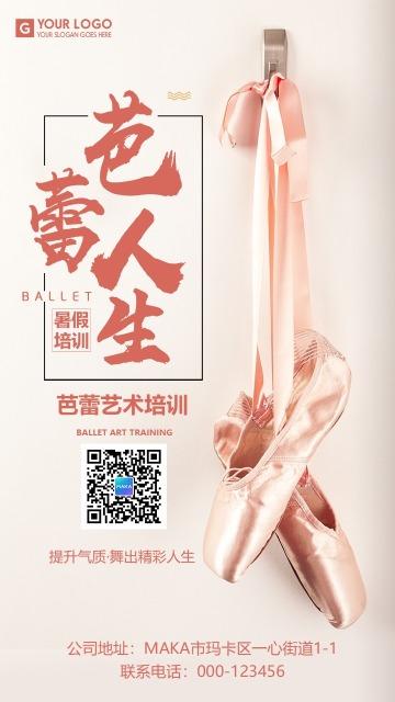 简约芭蕾街舞社培训班兴趣班宣传手机海报