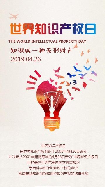 红色清新文艺知识产权公益宣传海报