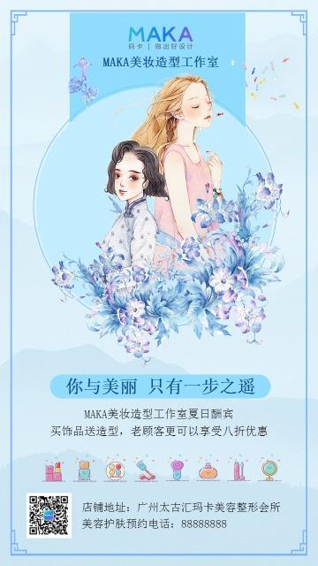 蓝色卡通文艺清新美妆造型工作室活动宣传推广活动海报