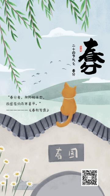 手绘插画风春分二十四节气通用宣传手机版海报