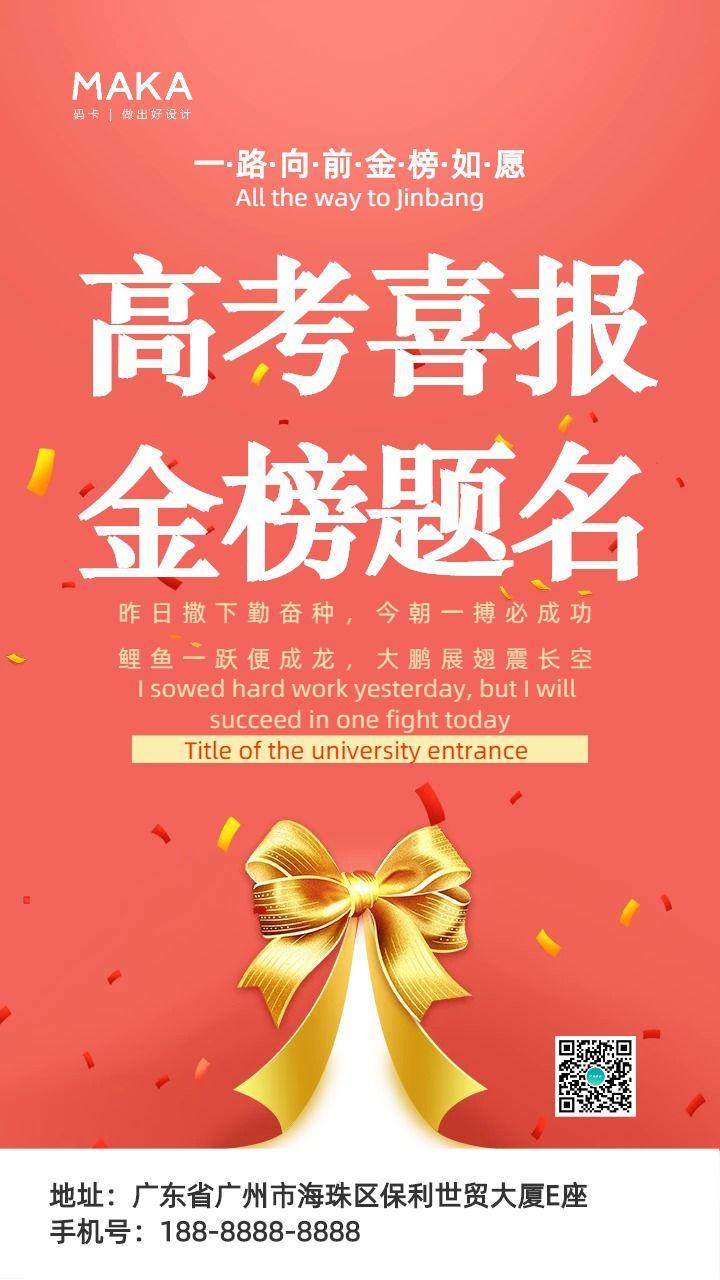 红色喜庆金榜题名手机海报