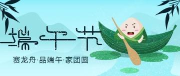 简约扁平端午节节日祝福促销宣传微信公众号封面
