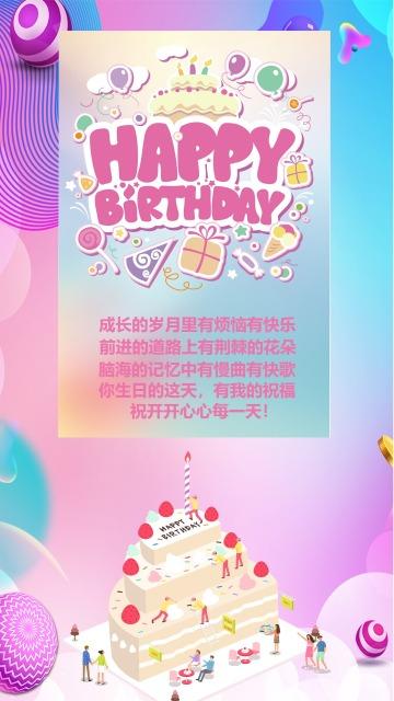 卡通创意生日快乐简约生日蛋糕海报