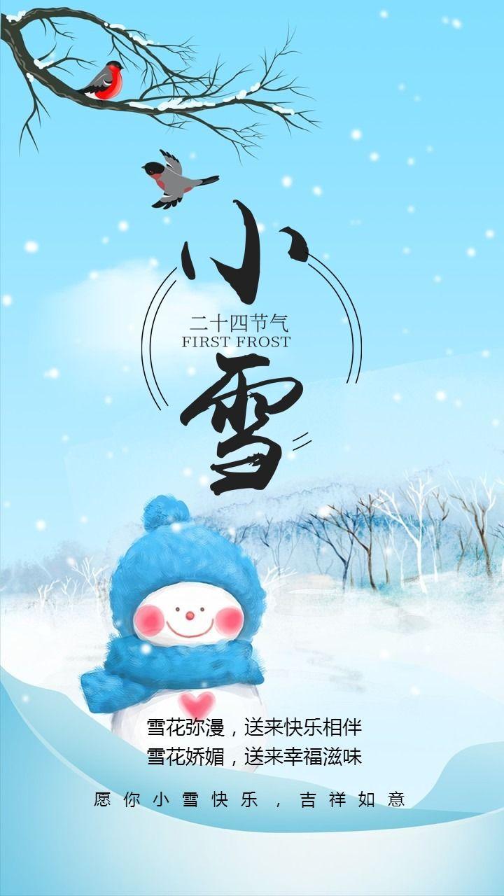 传统节气小雪时节日签