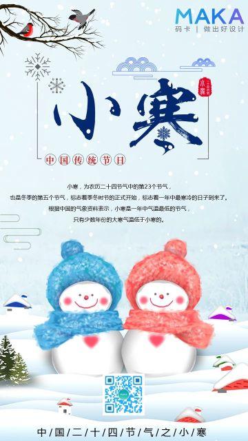 蓝色简约小寒节气日签手机海报